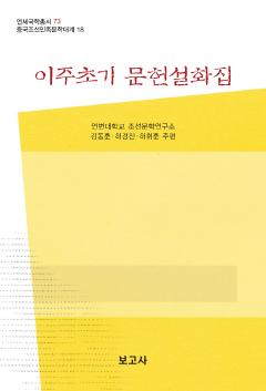 중국조선민족문학대계18 / 이주초기 문헌설화집