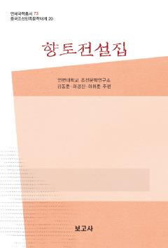 중국조선민족문학대계20 / 지명전설집