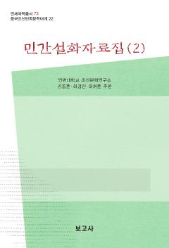 중국조선민족문학대계22 / 민간설화자료집(2)