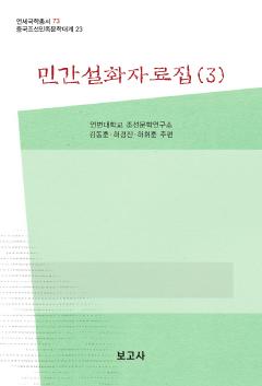중국조선민족문학대계23 / 민간설화자료집(3)