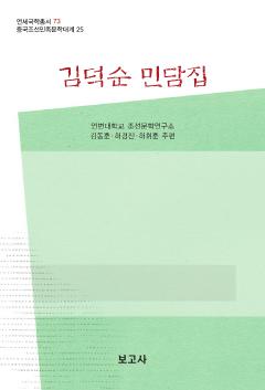 중국조선민족문학대계25 / 김덕순 민담집