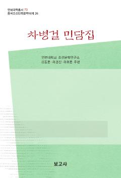 중국조선민족문학대계26 / 차병걸 민담집