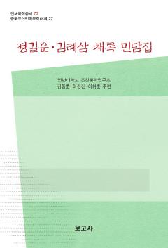 중국조선민족문학대계27 / 정길운·김례삼 채록 민담집