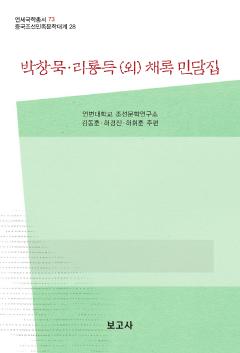 중국조선민족문학대계28 / 박창묵·리룡득(외) 채록 민담집