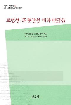 중국조선민족문학대계29 / 료녕성·흑룡강성 채록 민담집