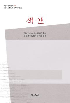 중국조선민족문학대계30 / 색인