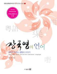 장국영의 언어-우리가 모르는 광동어 이야기