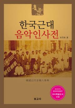 한국 근대 음악인 사전