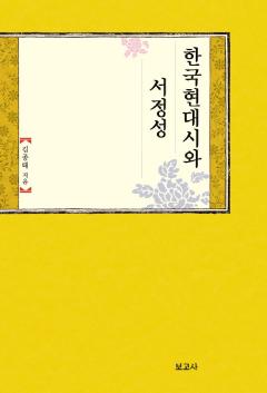 한국 현대시와 서정성
