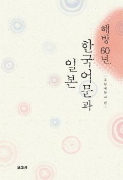 해방 60년 한국어문과 일본