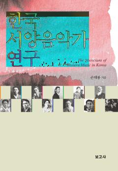 한국 서양음악가 연구