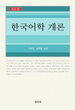 신정판 한국어학 개론