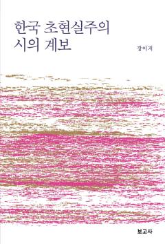 한국 초현실주의시의 계보
