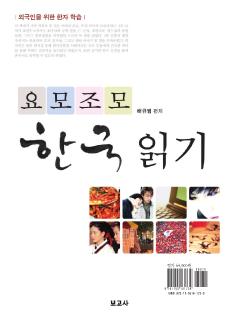요모조모 한국 읽기