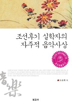 조선후기 실학자의 자주적 음악사상
