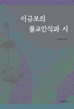 이규보의 불교 인식과 시
