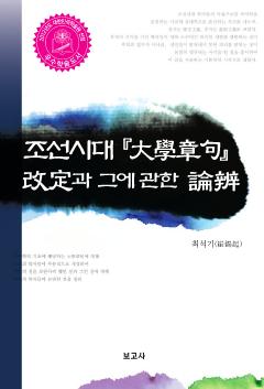 조선시대 대학장구 개정과 그에 관한 논변