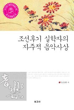 조선 후기 실학자의 자주적 음악 사상