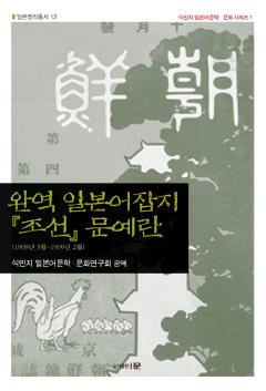완역 일본어잡지 조선 문예란(1908~1909)