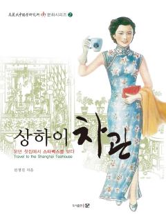 상하이차관