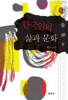 한국인의 삶과 문화