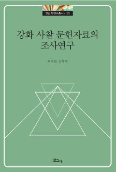 강화 사찰 문헌자료의 조사 연구