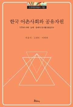 한국 어촌사회와 공유자원