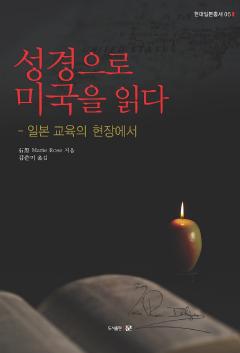 성경으로 미국을 읽다-일본 교육의 현장에서