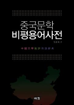 중국문학 비평용어 사전