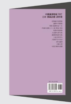 중국 만주지역 간행 일본 전통시가 자료집-가집편2