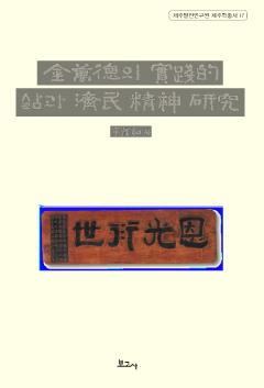 김만덕의 실천적 삶과 제민정신 연구