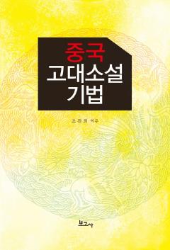중국 고대소설 기법