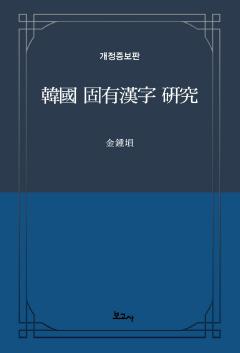 한국 고유한자 연구[개정증보판]