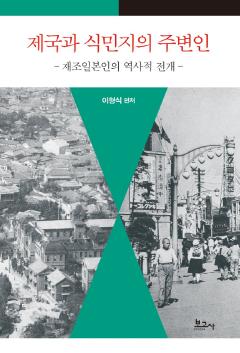 제국과 식민지의 주변인-재조일본인의 역사적 전개-