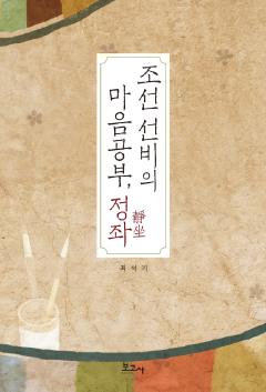 조선 선비의 마음공부, 정좌(靜坐)
