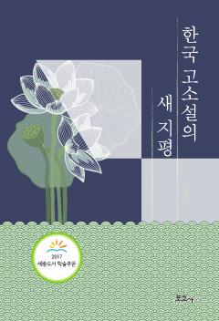 한국 고소설의 새 지평