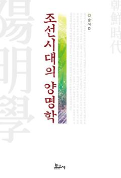 조선시대의 양명학