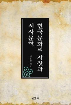 한국 문화의 자장과 서사문학