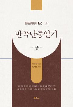 반곡 난중일기(상)