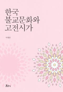 한국 불교문화와 고전시가