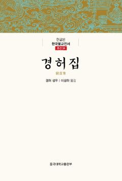 경허집 (한글본 한국불교전서 조선 34)