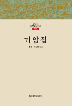 기암집 (한글본 한국불교전서 조선 5)
