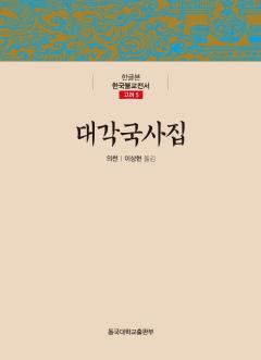 대각국사집 (한글본 한국불교전서 고려 5)