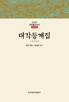 대각등계집 (한글본 한국불교전서 조선 28)