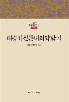 대승기신론내의약탐기 (한글본 한국불교전서 신라 3)