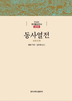 동사열전 (한글본 한국불교전서 조선 26)
