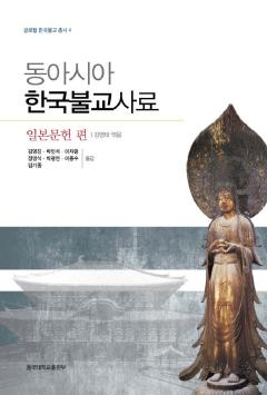 동아시아 한국불교사료-일본문헌 편