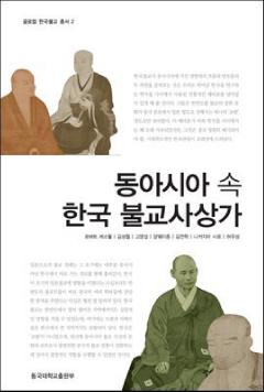 동아시아 속 한국 불교사상가