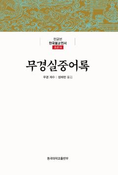 무경실중어록 (한글본 한국불교전서 조선 16)