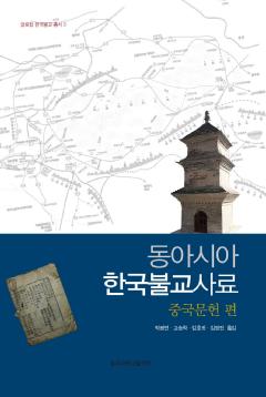 동아시아 한국불교사료: 중국문헌 편 (글로컬 한국불교 총서 3 )